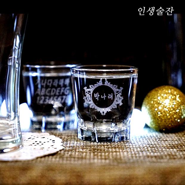 인생술잔 맞춤제작 핸드메이드 이니셜 소주잔 1개 문구 각인 메세지 술잔, 디자인: 06번문양