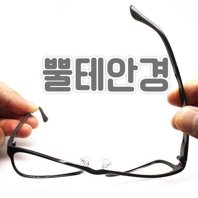 테마루 국산 초경량 울템 뿔테 안경테