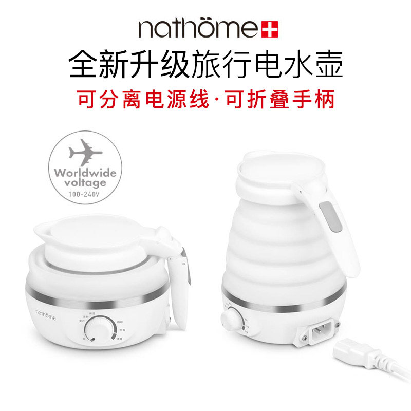 Nathome Nathome 북유럽 접이식 전기주전자 단품
