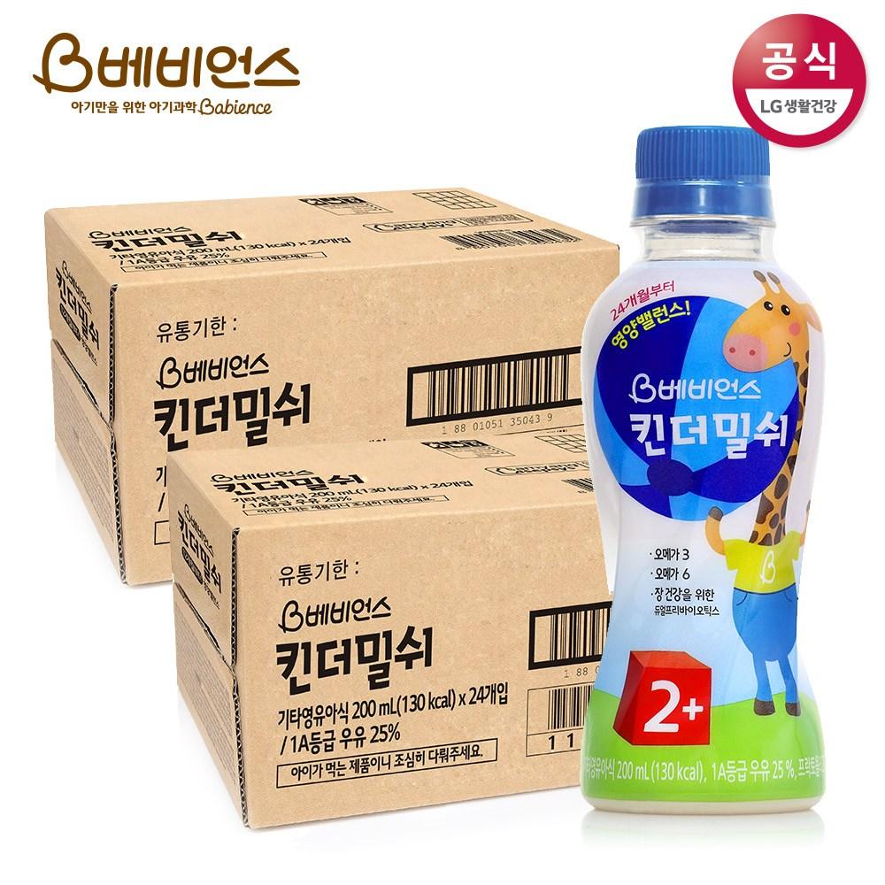 베비언스 킨더밀쉬 우유 2단계 24개월부터 200ml, 48개입