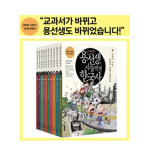문화상품권5천원사회평론용선생의 시끌벅적 한국사 스페셜판 110권세트 전10권