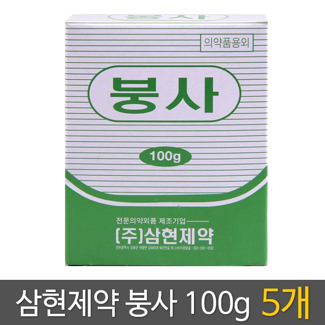 삼현제약 붕사 100g, 5개