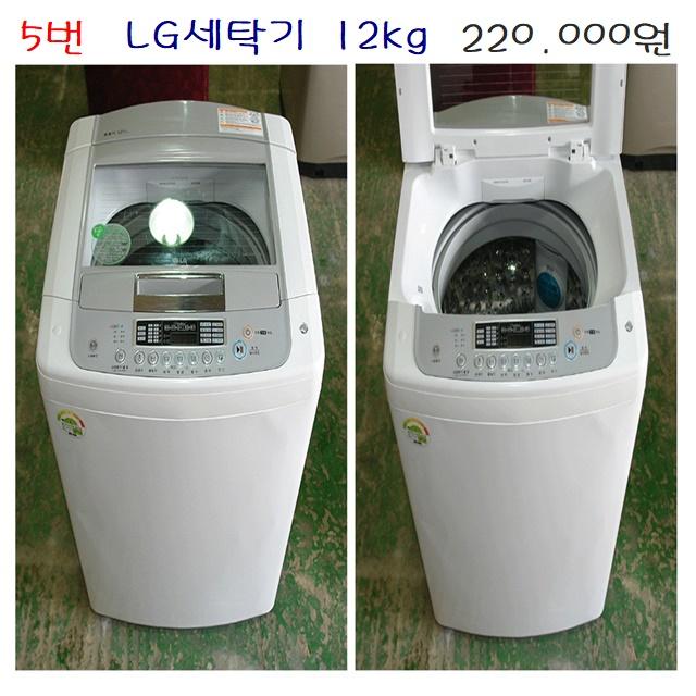 LG 세탁기, 5번.통돌이 세탁기 12kg