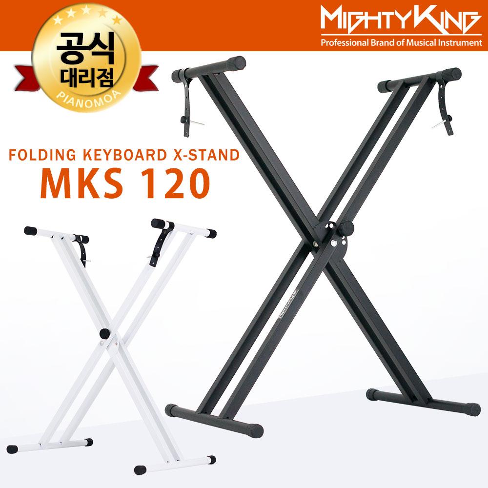 마이티킹 MKS120 키보드 스탠드 건반 받침대 거치대, 블랙