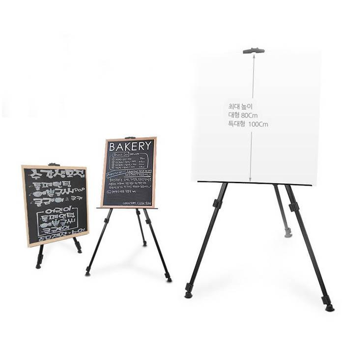 맥스 블랙스틸 튼튼한 이젤 그림판 삼각 접이식 이젤과 가방SET 미술용이젤