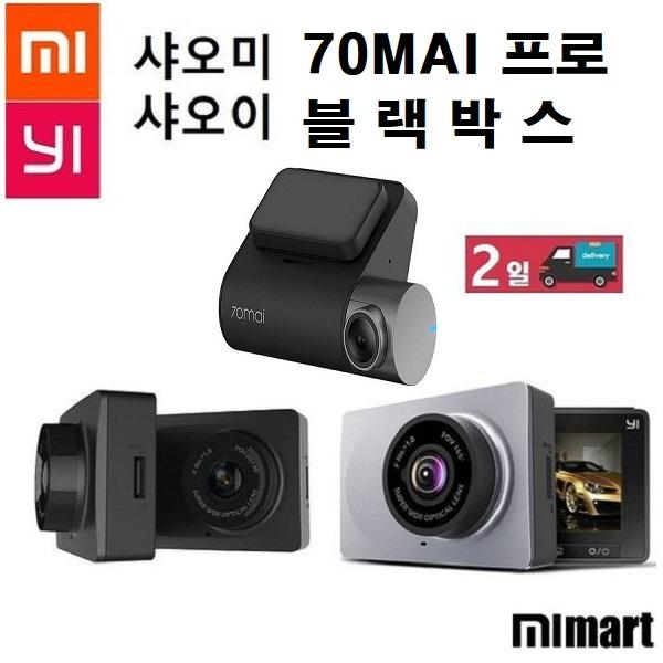 샤오미 70MAI 프로 블랙메탈 청춘판 동력판 블랙박스, 샤오미70MAI프로+삼성32기가 SD-CARD+필립스 멀티시가잭