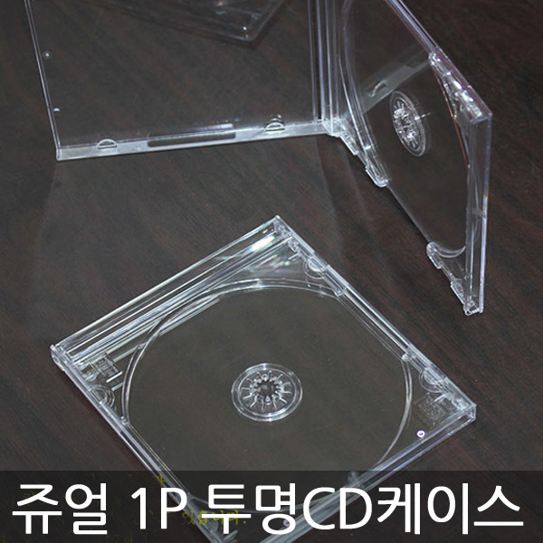 CD케이스 10mm 쥬얼 20장50장 시디케이스, 1CD쥬얼케이스(투명)-20장