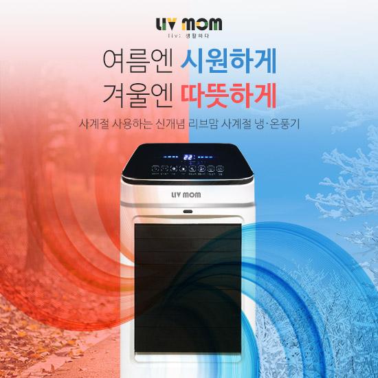 리브맘 사계절 냉온풍기(LG05-18RC-H), 단품