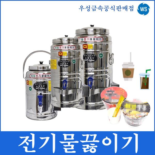 우성금속 전기물끓이기 전기물통 6호(6L)~80호(80L), 전기물끓이기 8호