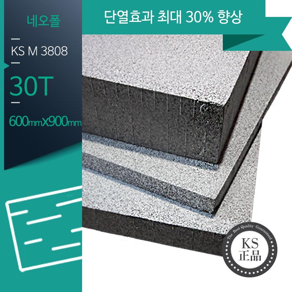(KS정품) 네오폴 회색 스티로폼 단열재(비접착) 600x900 2호, 2장, 30mm