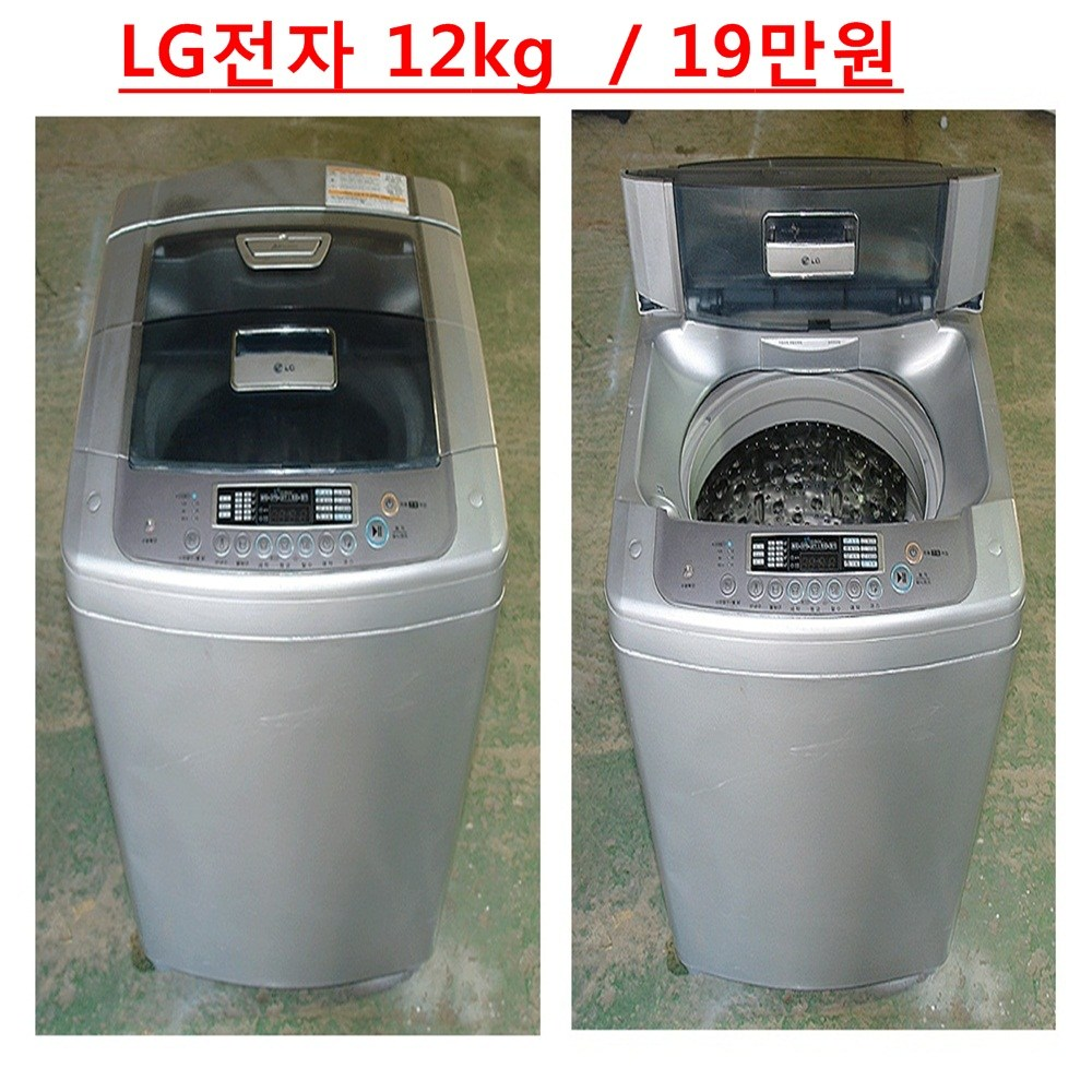 LG 세탁기, 1번.통돌이 세탁기 12kg