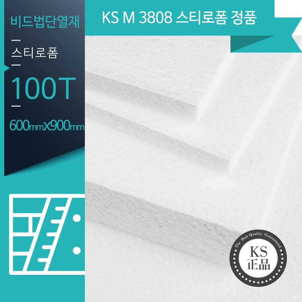 (KS정품) 스티로폼 압축스티로폼 만들기용 건축용 단열용 (1종3호)_비접착 600x900, 1장, 100mm