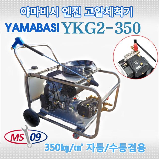 야마비시 YKG2-350 산업용 엔진고압세척기 상용압력 350bar