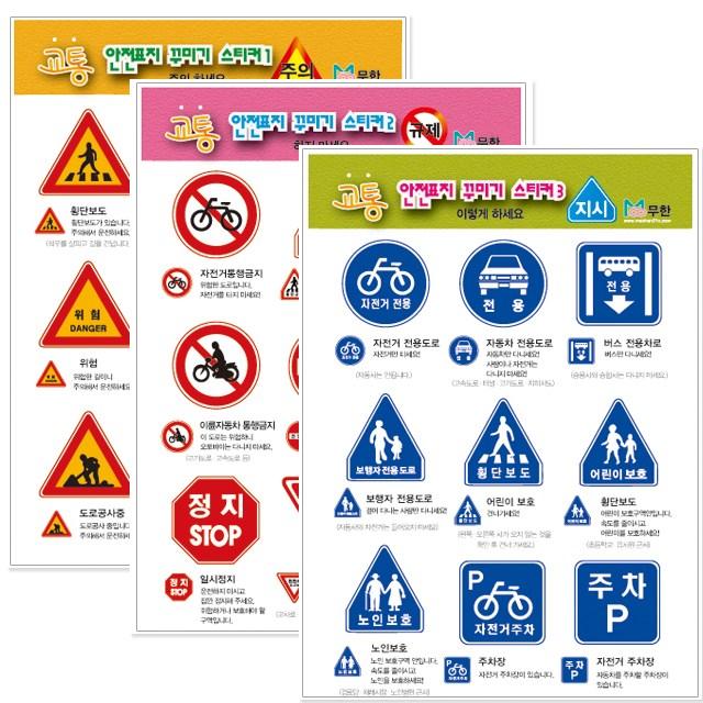 [무한] 교통안전표지스티커 5매 (종류선택) - 학습용스티커, 교통안전표지스티커1 주의