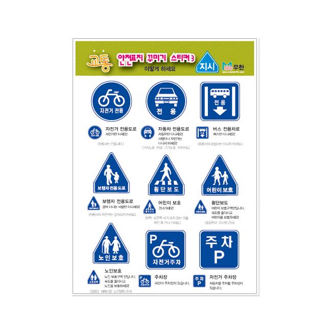 [무한] 교통안전표지스티커 5매 (종류선택) - 학습용스티커, 교통안전표지스티커3 지시
