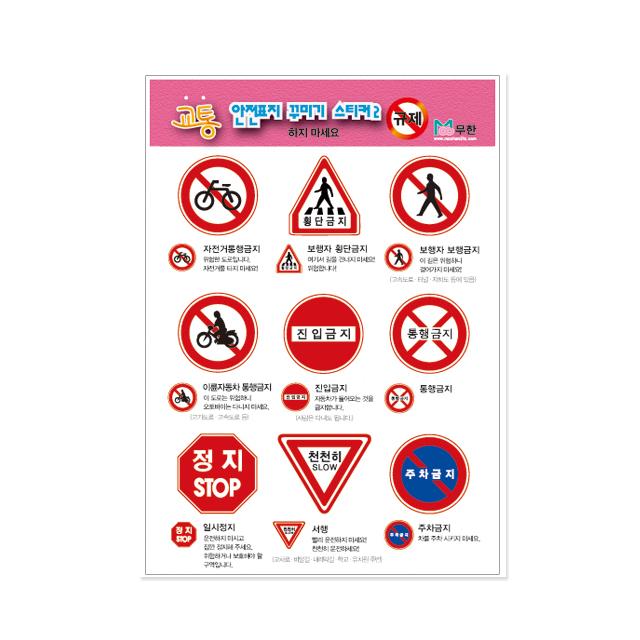 [무한] 교통안전표지스티커 5매 (종류선택) - 학습용스티커, 교통안전표지스티커2 규제
