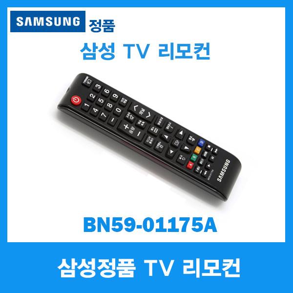 삼성전자 삼성정품 삼성 TV 리모콘 BN59-01175A, 단일상품