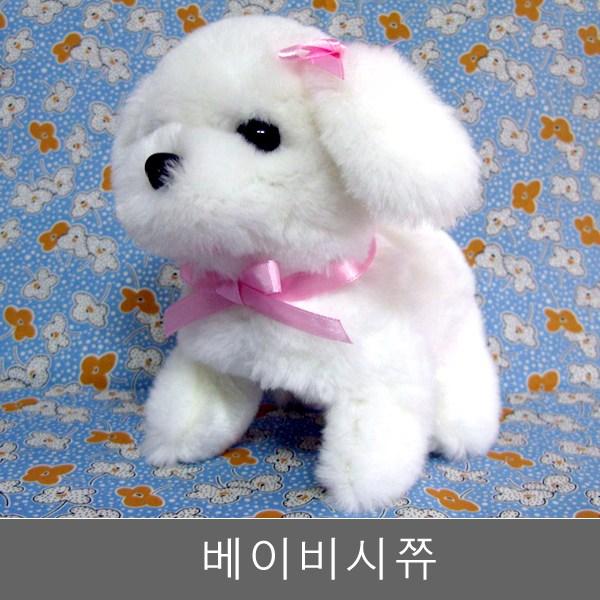 강아지인형 움직이는 베이비 시쮸 장난감 작동완구