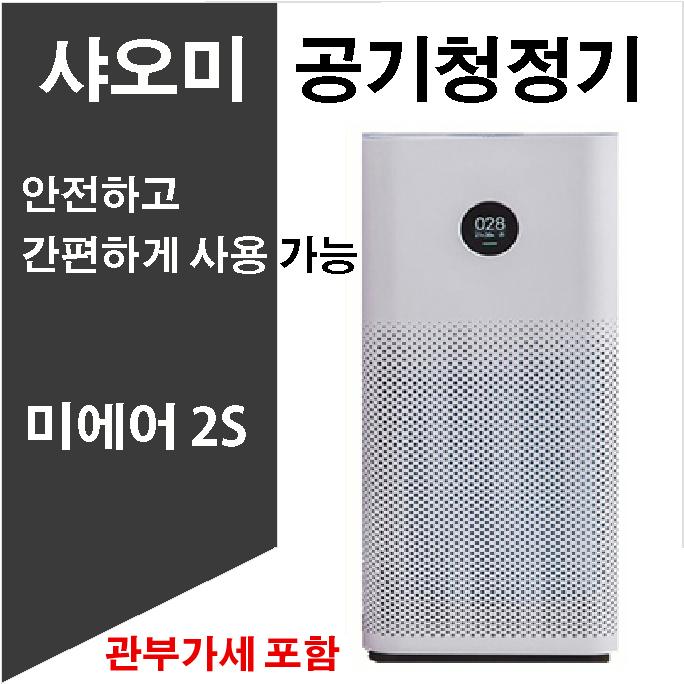 샤오미 미에어 2S 공기청정기