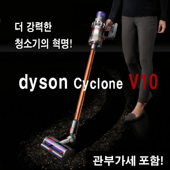 다이슨 V10 앱솔루트 싸이클론 무선진공청소기 CycloneAbsoluteV10