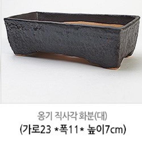 옹기화분 08.3 옹기 직사각화분-대