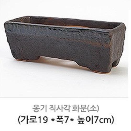 옹기화분 08.1 옹기 직사각화분-소