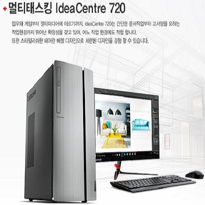 레노버 720-18icb 8세대, 레노버 720-18icb 8세대 프리도스 i5 8400+m2 128gb+500gb+8gb, win10추가설치+m2 128gb+500gb+8gb