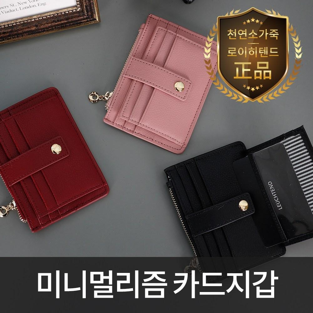 로이히텐드 천연소가죽 미니멀리즘 카드지갑