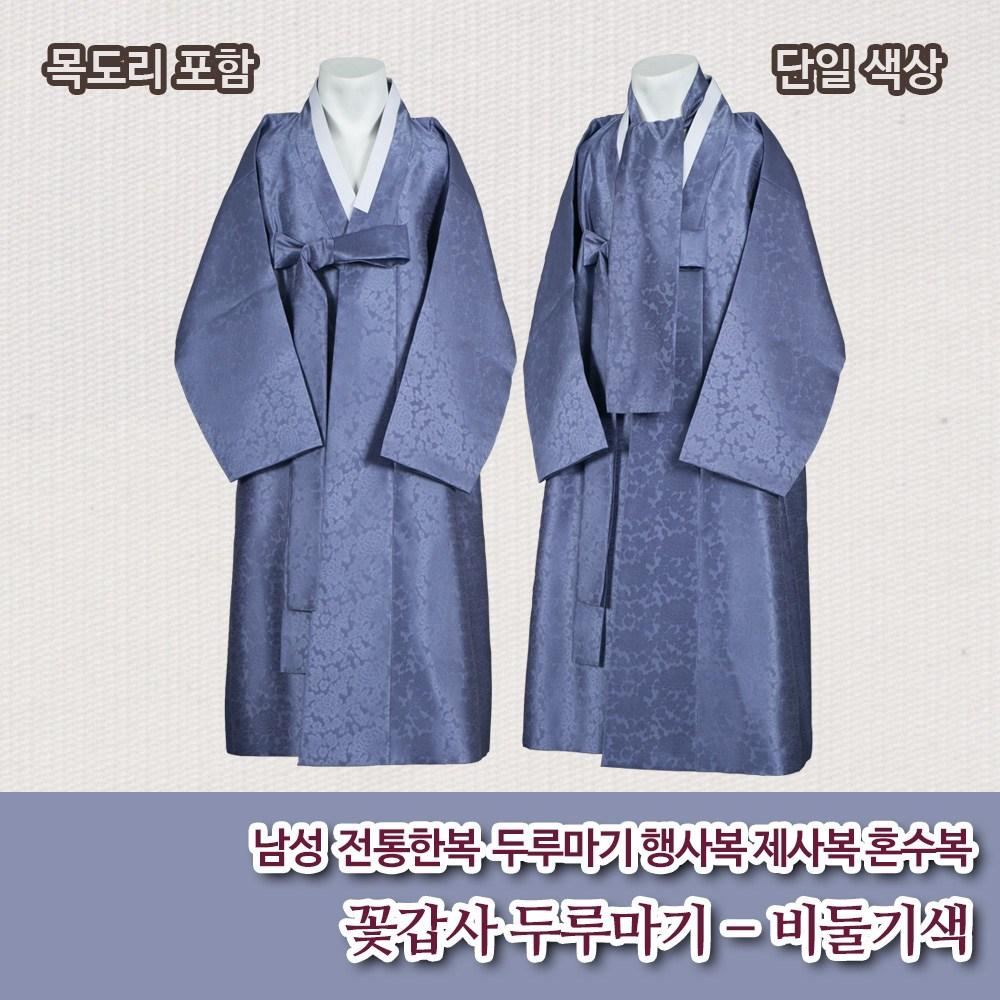 부국사임당 전통한복 꽃갑사 두루마기 비둘기 색 (목도리 포함)