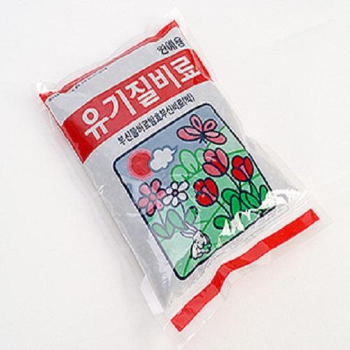 옹기화분, 39. 유기질비료