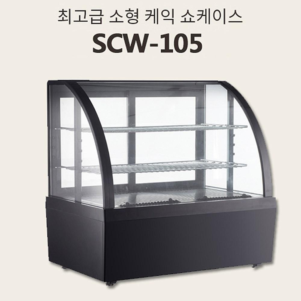 씽씽코리아 카운터 소형 케익쇼케이스 제과쇼케이스 SCW-105