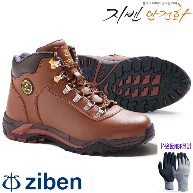ZIBEN ZB-188 지퍼안전화 지벤안전화 [NBR장갑 무료증정]