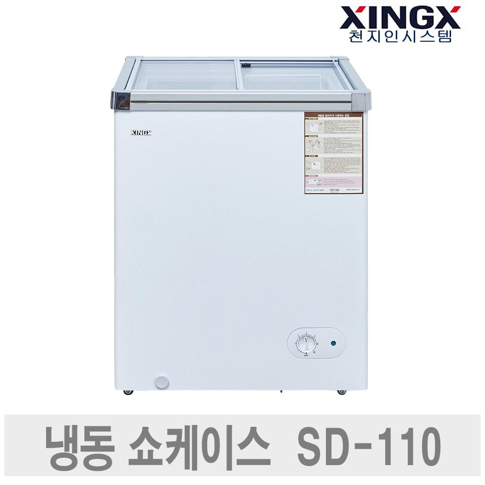 씽씽코리아 냉동쇼케이스 아이스크림냉동고 얼음보관용 편의점 SD-110