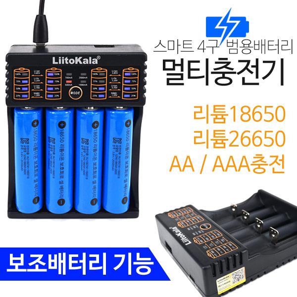 슈페리온 스마트 4구 범용배터리 멀티충전기 보조배터리기능, 1개