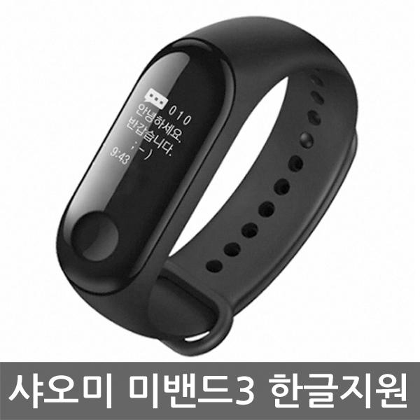 샤오미 미밴드3 한글지원 XMSH05HM 정품 국내AS보증, 블랙, 미밴드3(XMSH05HM)