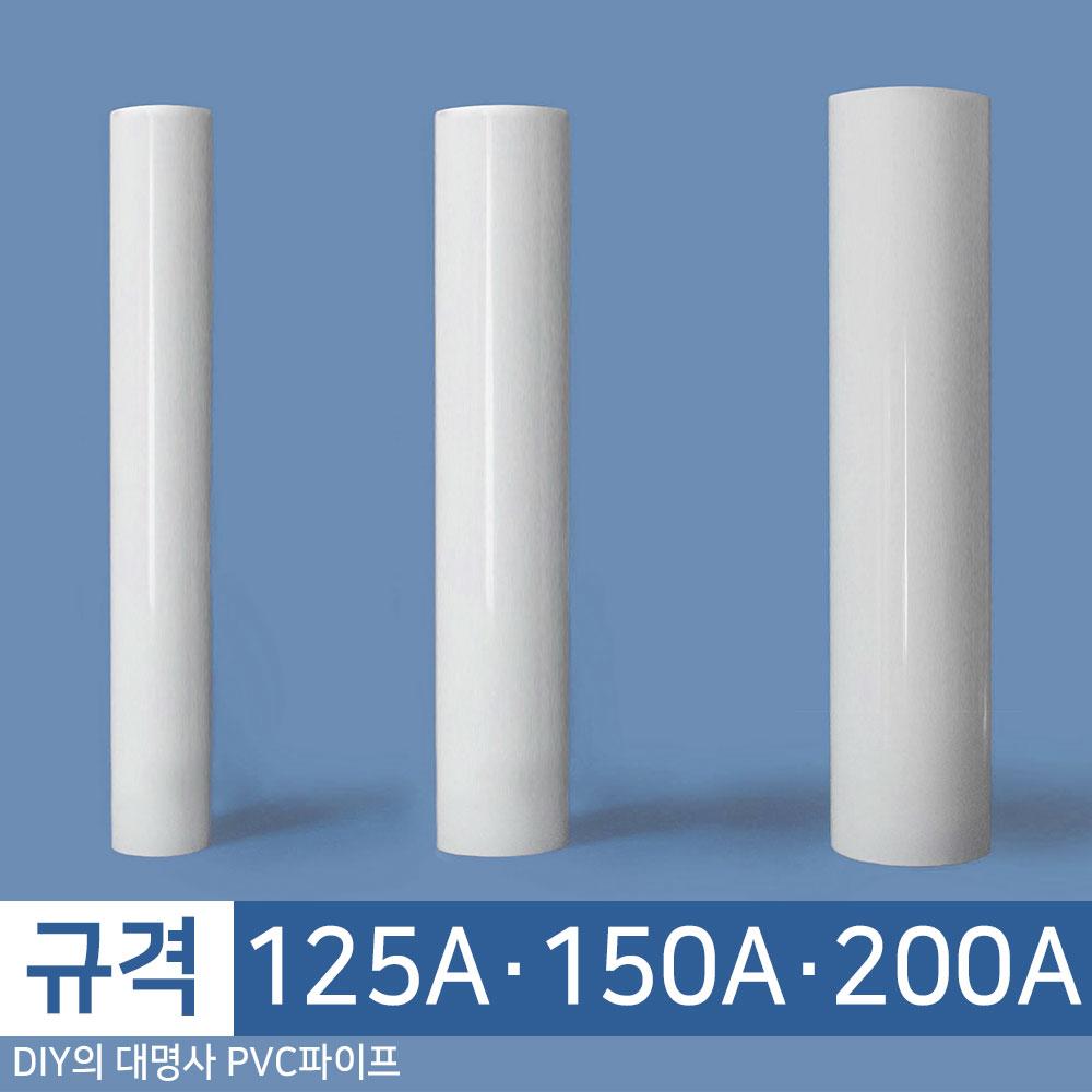 해피파이프(자체제작) PVC파이프 125A 150A 200A 설비자재 공사파이프 물파이프, 1개
