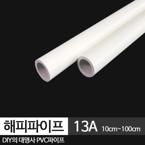 해피파이프(자체제작) PVC 흰색 파이프 13A 수도 배관용품 자재 부속, 1개
