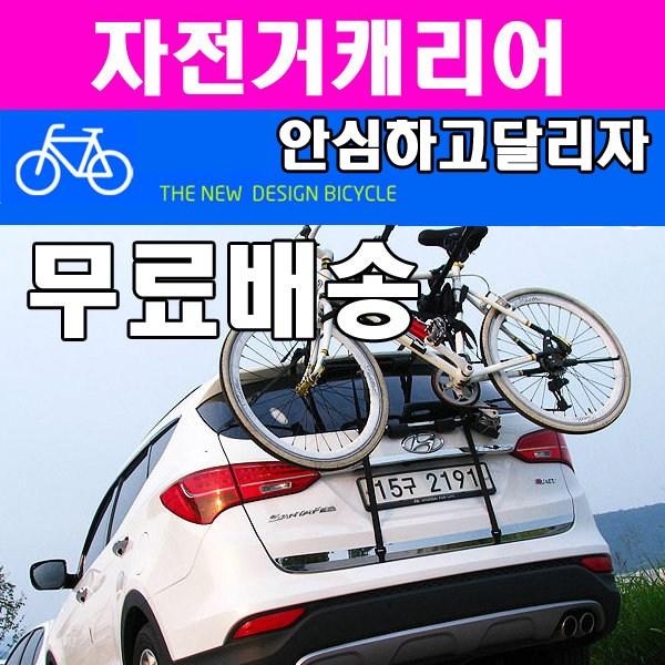 동진 3단캐리어 후미형 자전거캐리어 차량용 자전거거치대 캐리어