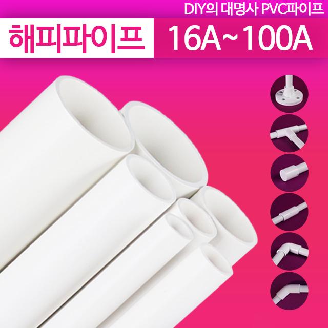 해피파이프(자체제작) PVC파이프 KS인증 VG1 16A~100A, 1개