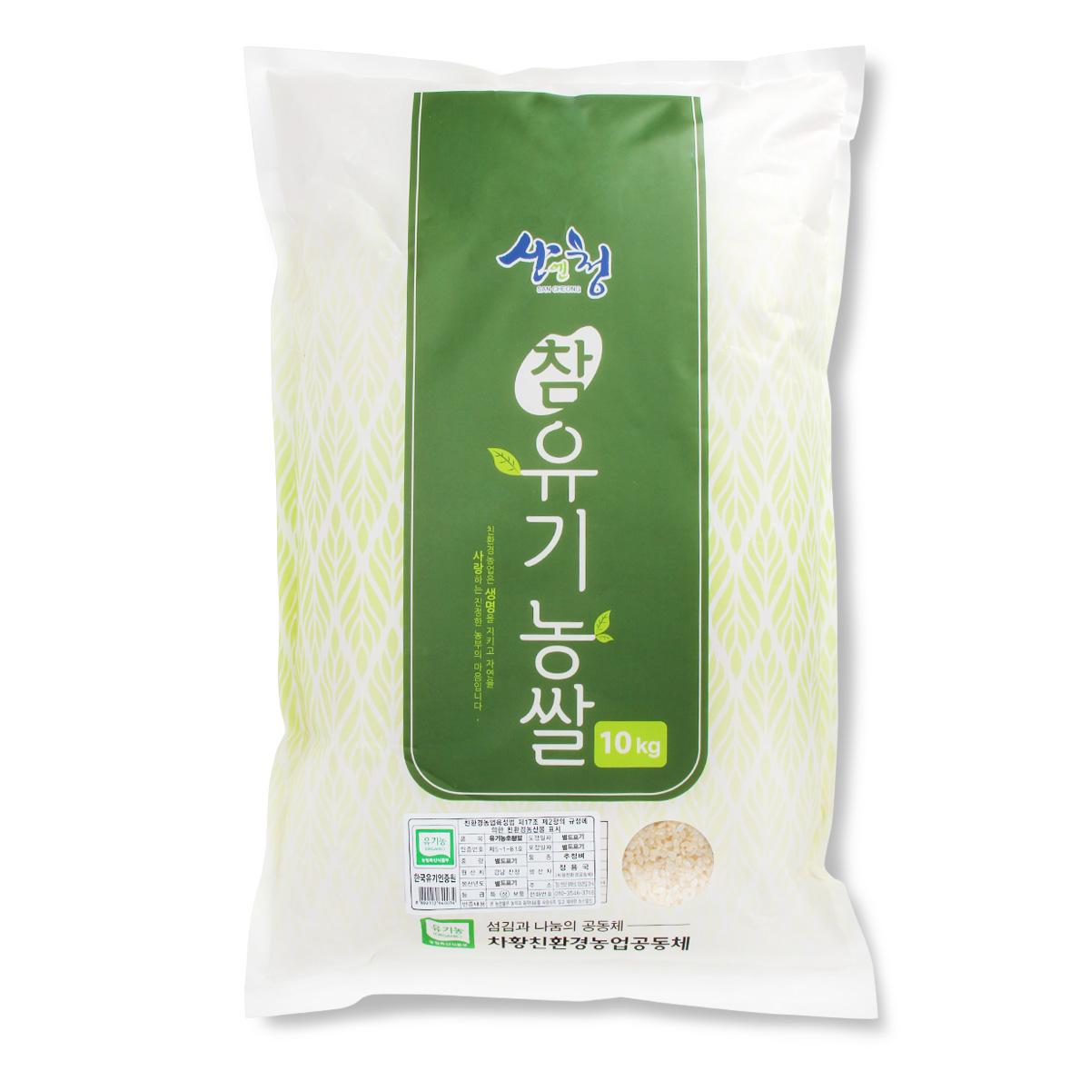 [산엔청] 참 유기농 오분도미 10kg (2020년 햅쌀), 1개