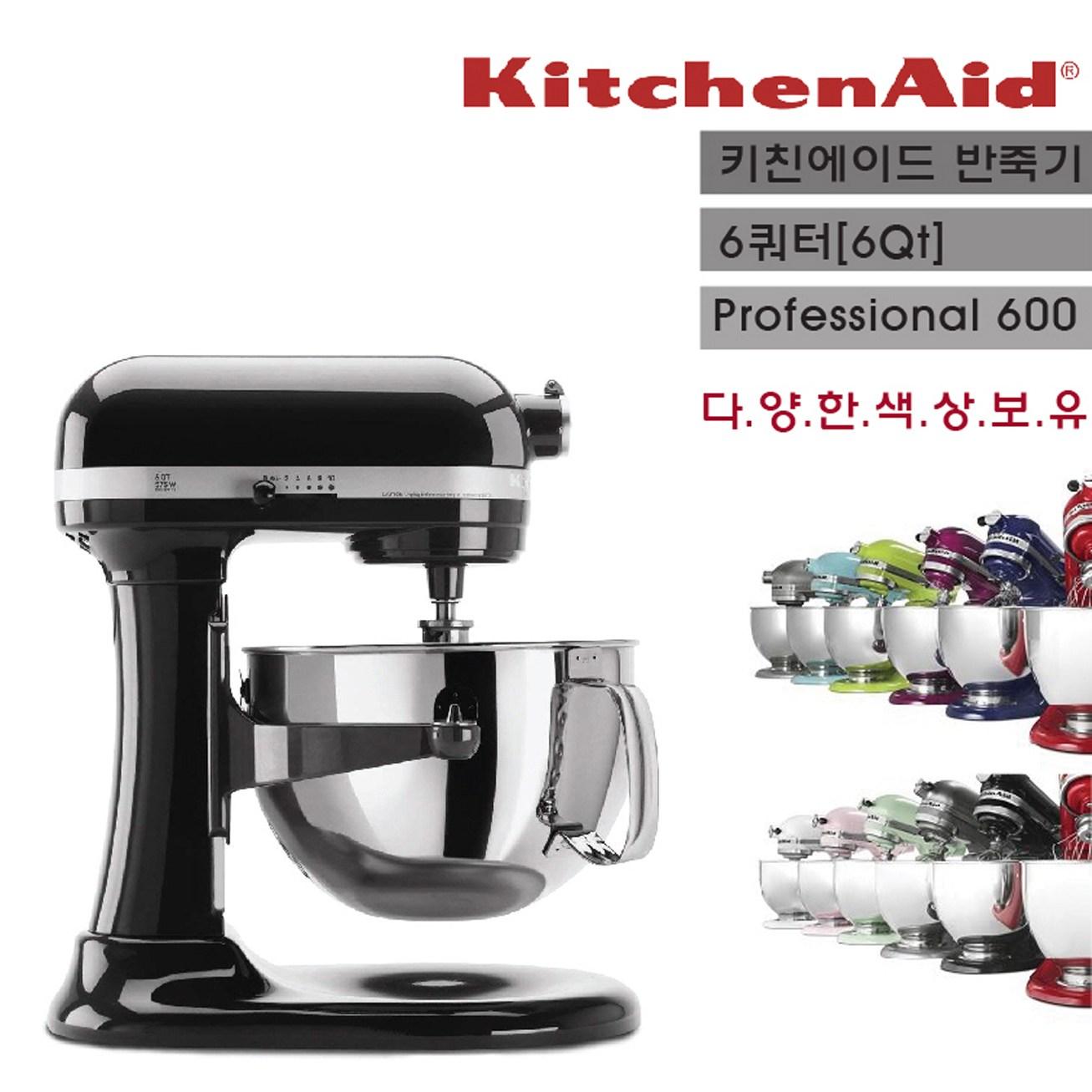 KitchenAid 키친에이드 가정용 반죽기 6쿼터 KP26M1 미국직배송 (관부가세포함), 9)오닉스블랙