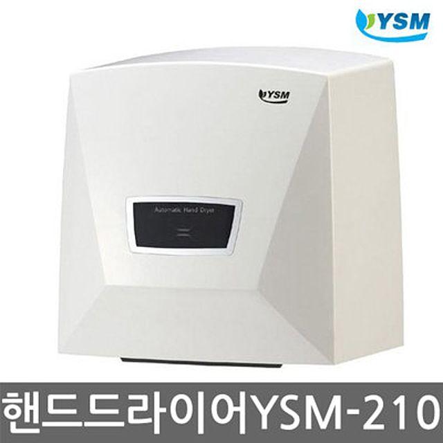 핸드드라이어 손건조기 YSM-210 욕실용품기타 T43 1개