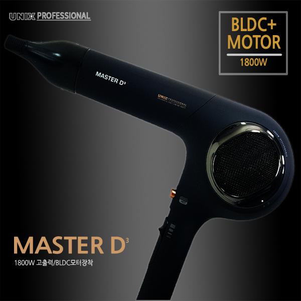 유닉스 MASTER D3 전문가용 드라이기 UN-B5020S