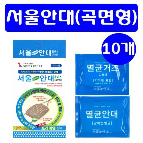 서울 안대 그린 플러스 곡면형, 10개