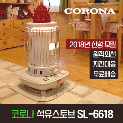 (일본직배송) 일본명품 2019년 신모델 코로나 석유 난로 SL-6619 캠핑난로 지진대응 관부가세포함(정품가방포함), 코로나 SL-6619 본체
