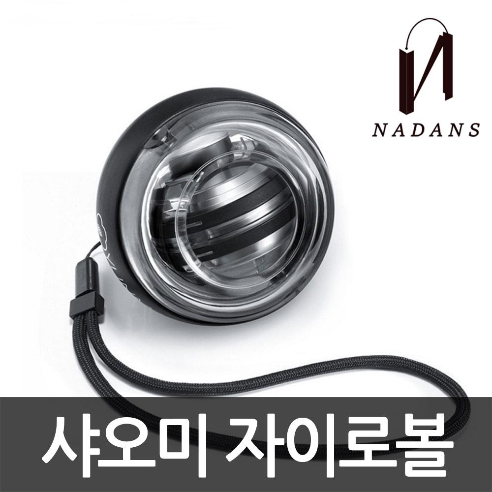 샤오미 자이로볼 악력기 완력기 손목운동 팔운동기구, 선택(1)블랙ⓛCSH00134.01