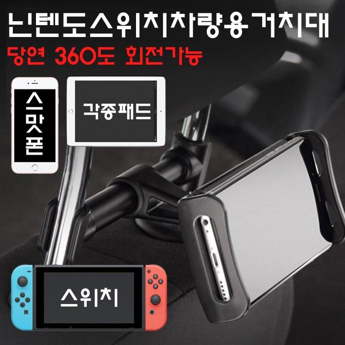 닌텐도스위치 스마트폰 패드 차량용 거치대, 1개, 단일 상품