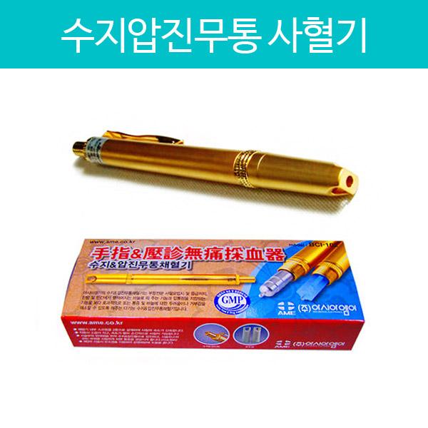 아시아엠이 국산 수지압진무통 사혈기/무통채혈기, 1개입, 1개입