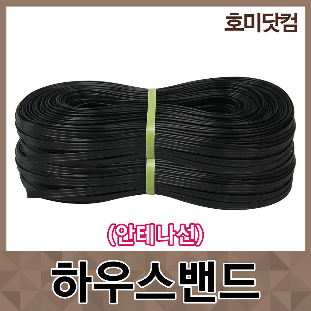 호미닷컴 하우스밴드 안테나선 - 비닐밴드 하우스고정끈 비닐하우스 자재