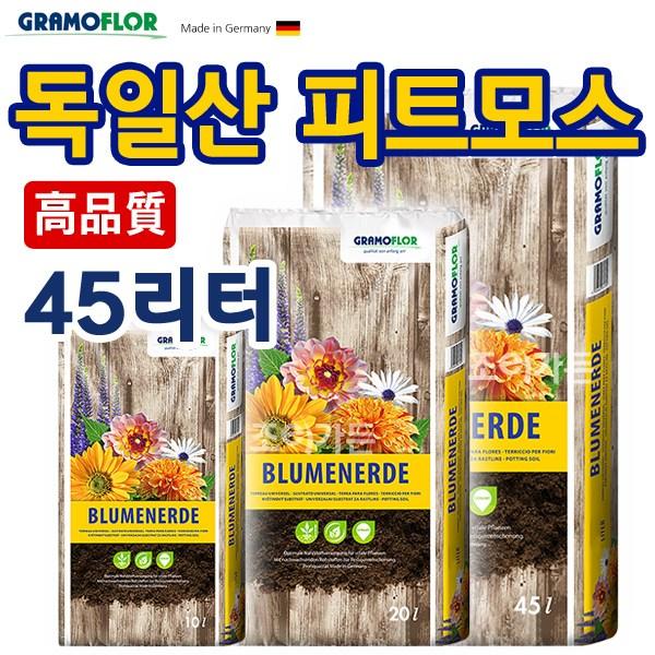 [조이가든] GF피트모스- 45리터
